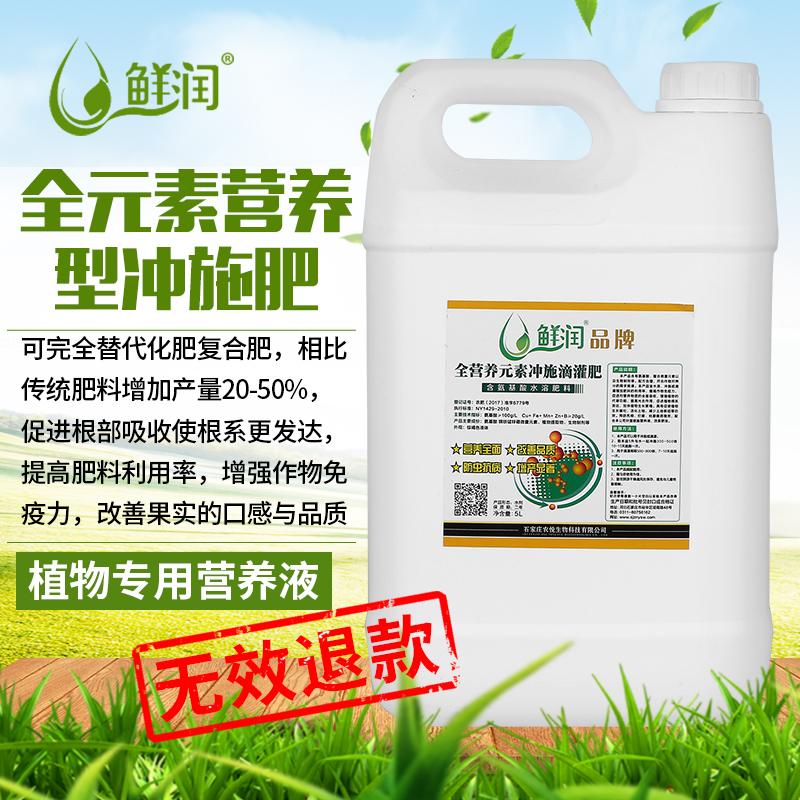 全元素营养冲施肥