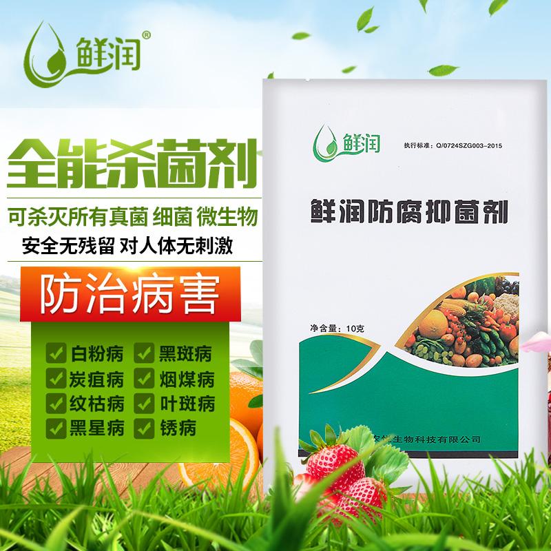 鲜润防腐抑菌剂、全能杀菌剂